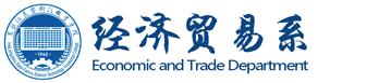 黑龙江农垦科技职业学院经济贸易系